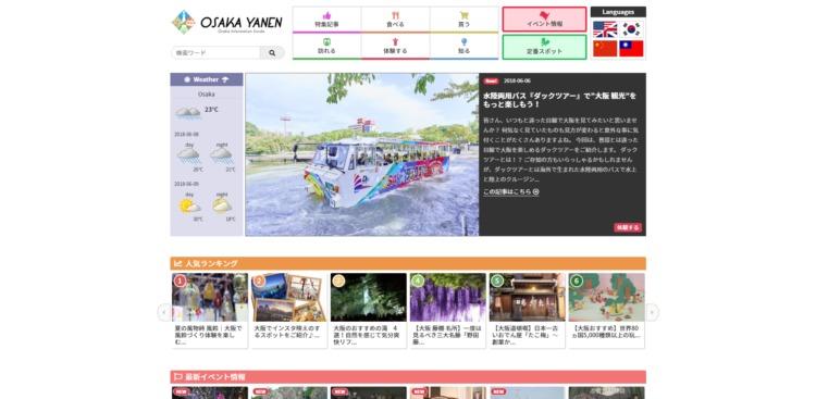 OsakaYanenのTOPページ
