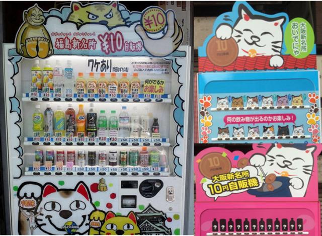 大阪市福島区にある10円自動販売機