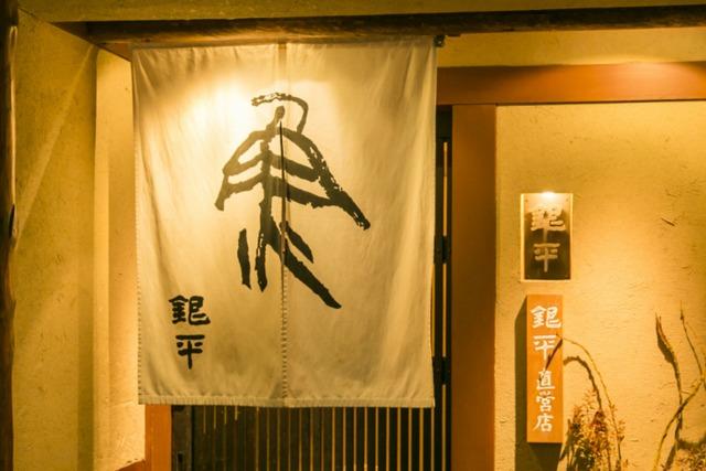 夫婦で記念日に行きたい大阪のおしゃれな隠