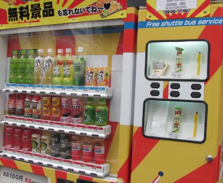 無料景品付き自動販売機