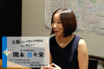 インタビュー東大阪観光協会