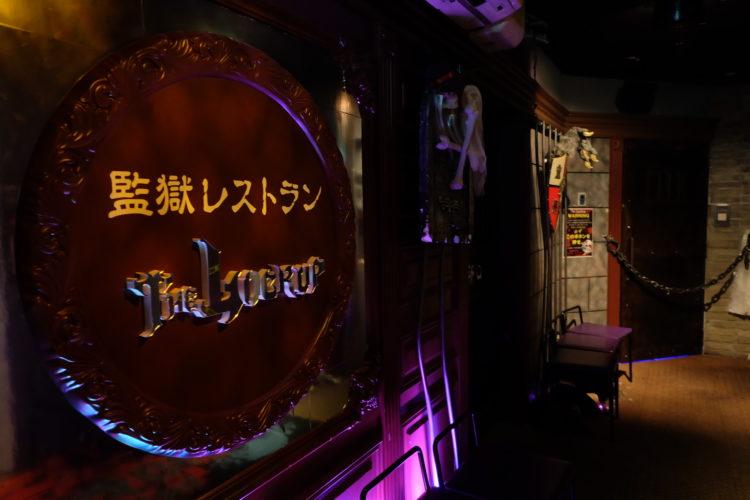 ザ・ロックアップOSAKA入口写真