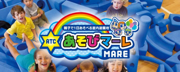 向大家介紹在大阪站附近可以帶孩子遊玩的人