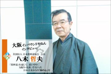 八木哲夫氏インタビュー