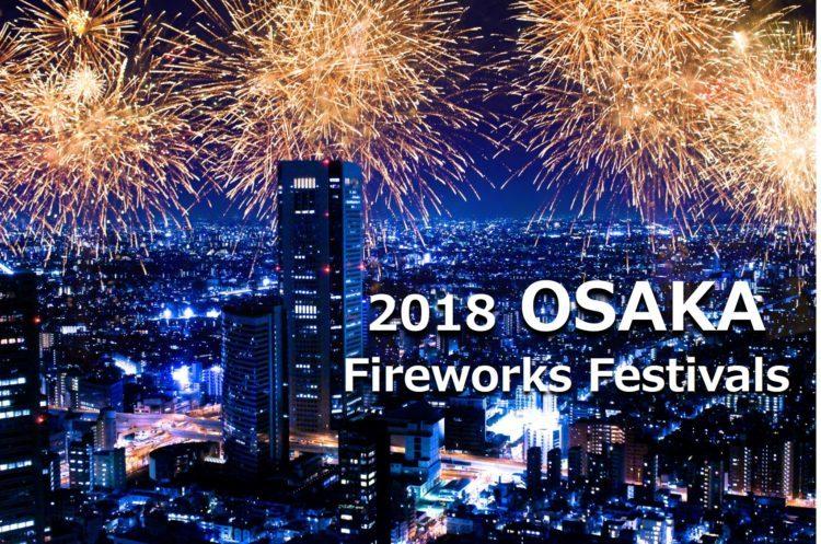 【2018年 大阪 花火大会】夏といえば
