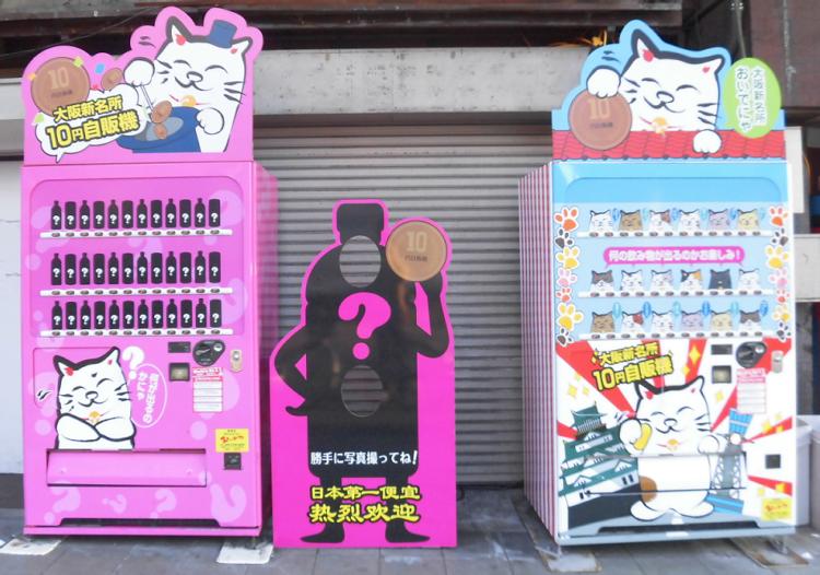 大阪的新名所!?超便宜的自动贩卖机