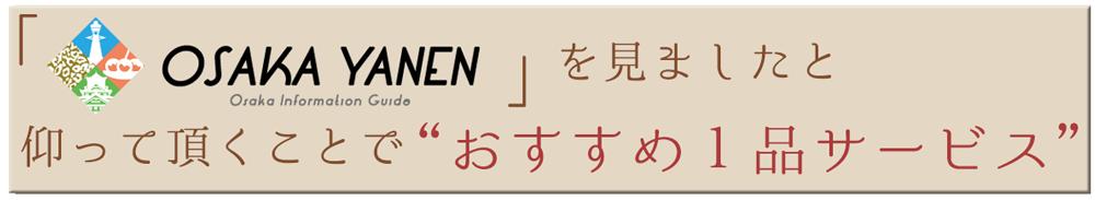 Osaka Yanen限定クーポン