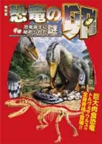 特別展「恐竜の卵」