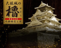 大阪城の櫓(やぐら) 内部特別公開
