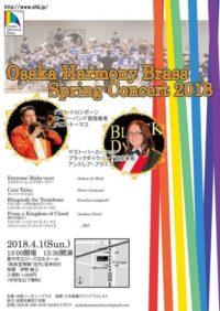 大阪ハーモニーブラス・スプリングコンサート 2018