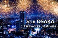 【2018年 大阪 花火大会】夏といえば花火!大阪で行われる花火大会9選!!