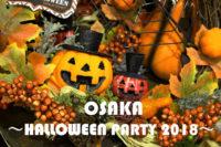 【大阪 ハロウィン 2018年】おすすめハロウィンスポット・パーティーをご紹介!