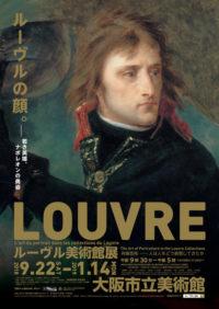 ルーヴル美術館展 肖像芸術 -人は人をどう表現してきたか